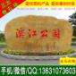 广东景观石黄蜡石