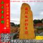 广东产地供应景观黄蜡石、刻字石产品