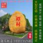 景观黄蜡石,事业单位门牌石刻字石